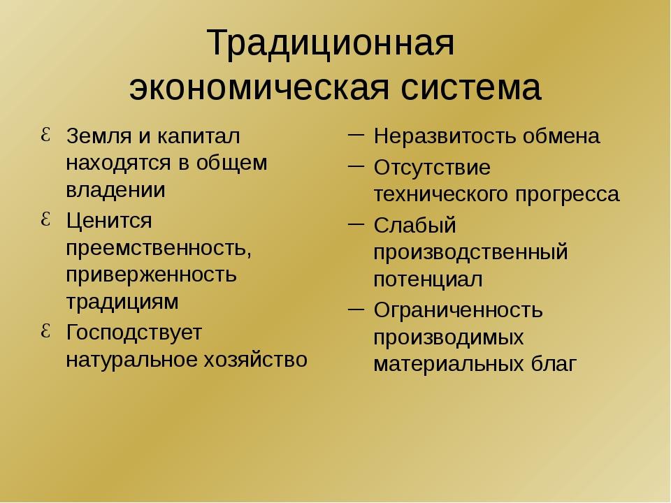 Традиционная экономическая система Земля и капитал находятся в общем владении...