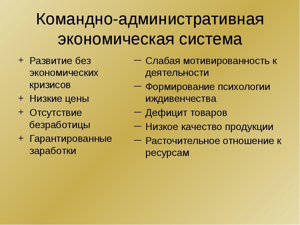 Командно-административная экономическая система Развитие без экономических кр...