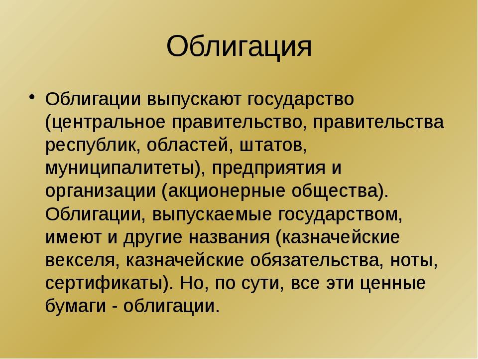 Облигация Облигации выпускают государство (центральное правительство, правите...