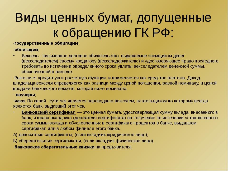 Виды ценных бумаг, допущенные к обращению ГК РФ: -государственные облигации;...