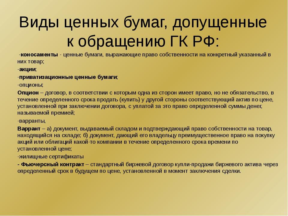 Виды ценных бумаг, допущенные к обращению ГК РФ: -коносаменты - ценные бумаг...
