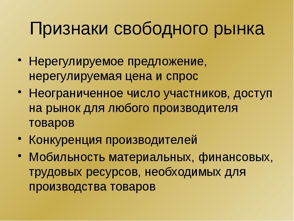 Признаки свободного рынка Нерегулируемое предложение, нерегулируемая цена и с...