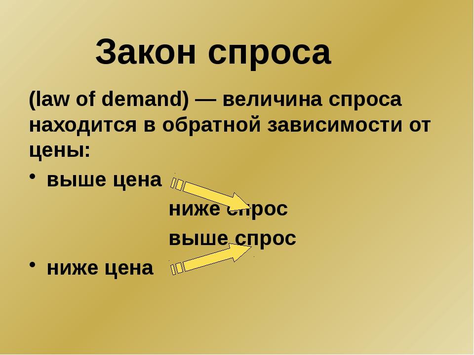 (law of demand) — величина спроса находится в обратной зависимости от цены: в...