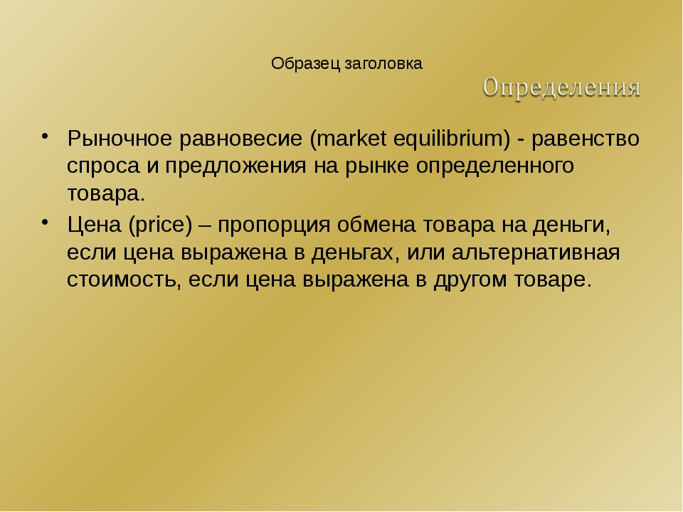 Рыночное равновесие (market equilibrium) - равенство спроса и предложения на...