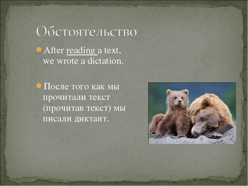 After reading a text, we wrote a dictation. После того как мы прочитали текст...