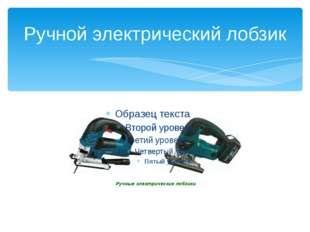 Ручной электрический лобзик