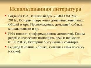 Использованная литература Богданов Е.А., Книжный дом «ЛИБРОКОМ», 2011г., Исто