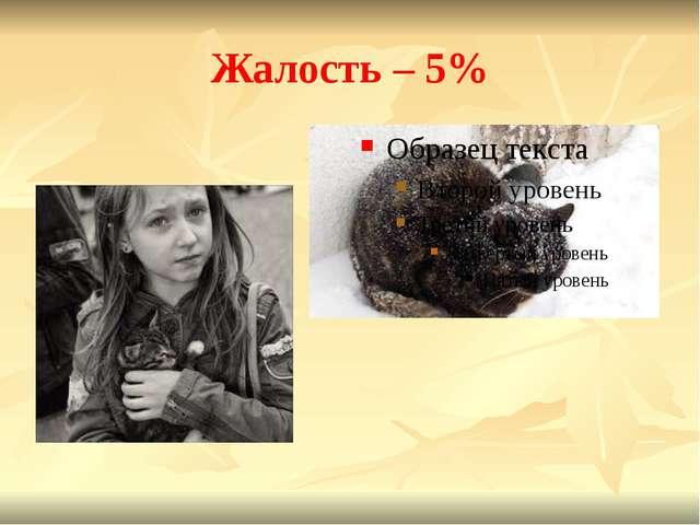 Жалость – 5%