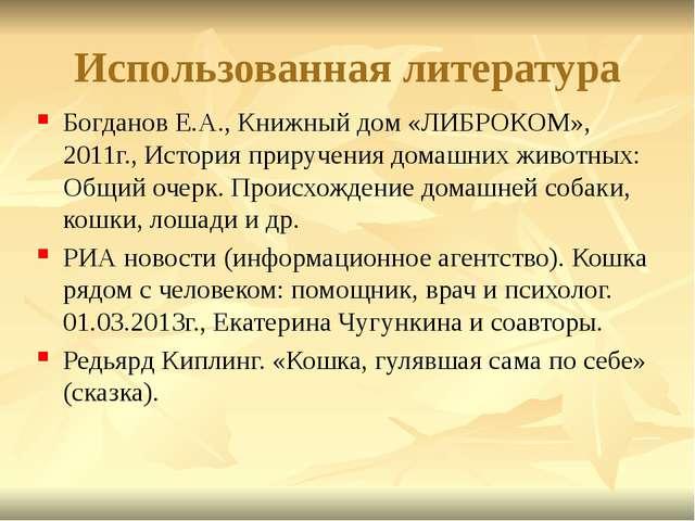 Использованная литература Богданов Е.А., Книжный дом «ЛИБРОКОМ», 2011г., Исто...