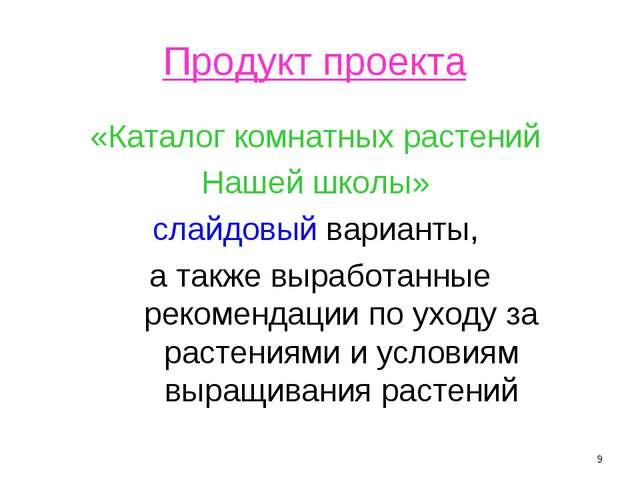 Продукт проекта «Каталог комнатных растений Нашей школы» слайдовый варианты,...