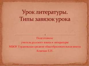 Подготовила: учитель русского языка и литературы МБОУ Гордеевская средняя общ
