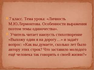 7 класс. Тема урока: «Личность М.Ю.Лермонтова. Особенности выражения поэтом т