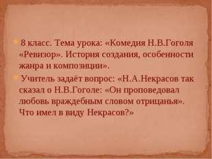 8 класс. Тема урока: «Комедия Н.В.Гоголя «Ревизор». История создания, особенн