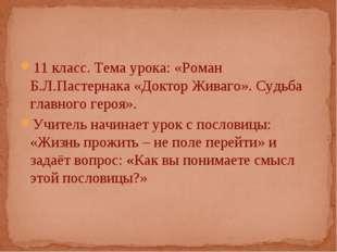 11 класс. Тема урока: «Роман Б.Л.Пастернака «Доктор Живаго». Судьба главного