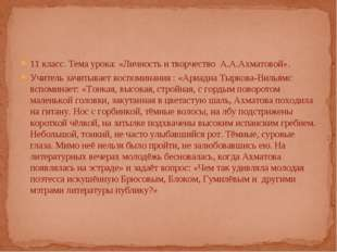 11 класс. Тема урока: «Личность и творчество А.А.Ахматовой». Учитель зачитыва