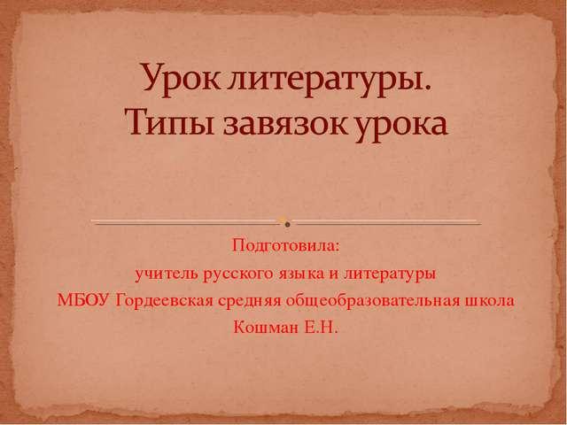 Подготовила: учитель русского языка и литературы МБОУ Гордеевская средняя общ...