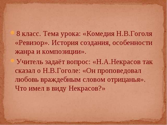 8 класс. Тема урока: «Комедия Н.В.Гоголя «Ревизор». История создания, особенн...