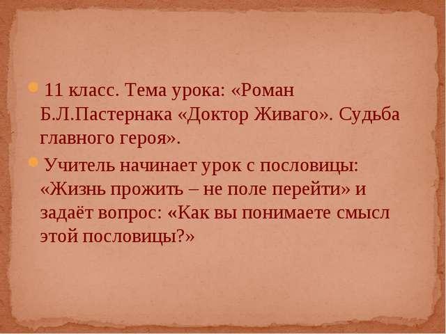 11 класс. Тема урока: «Роман Б.Л.Пастернака «Доктор Живаго». Судьба главного...