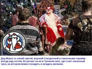 Дед Мороз со своей свитой, внучкой Снегурочкой и сказочными героями всегда ра