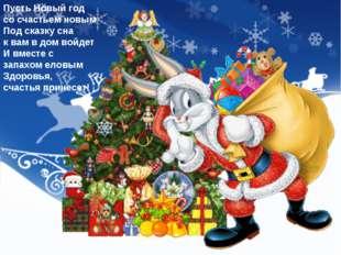 Пусть Новый год со счастьем новым Под сказку сна к вам в дом войдет И вместе