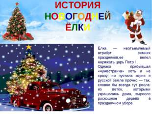 ИСТОРИЯ НОВОГОДНЕЙ ЁЛКИ Ёлка — неотъемлемый атрибут зимних праздников,ее вел