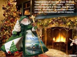 Традиционный костюм Деда Мороза тоже появился не сразу. Сначала его изображал