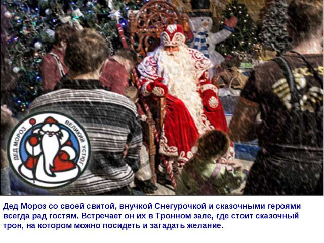 Дед Мороз со своей свитой, внучкой Снегурочкой и сказочными героями всегда ра...