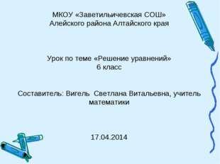 МКОУ «Заветильичевская СОШ» Алейского района Алтайского края Урок по теме «Ре