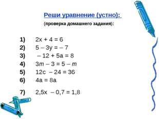 Реши уравнение (устно): (проверка домашнего задания): 1)2х + 4 = 6 2)5 – 3