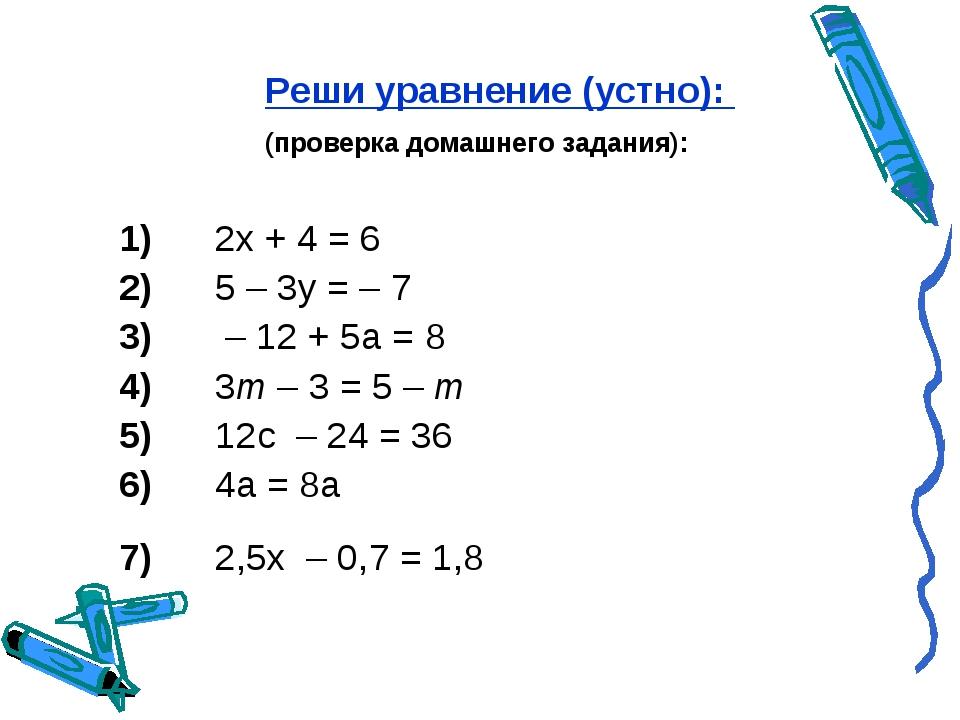 Реши уравнение (устно): (проверка домашнего задания): 1)2х + 4 = 6 2)5 – 3...