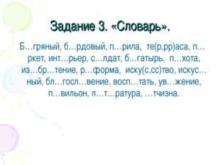 Задание 3. «Словарь». Б…гряный, б…рдовый, п…рила, те(р,рр)аса, п…ркет, инт…рь