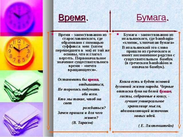 Время. Бумага. Время – заимствованно из старославянского, где образовано с п...