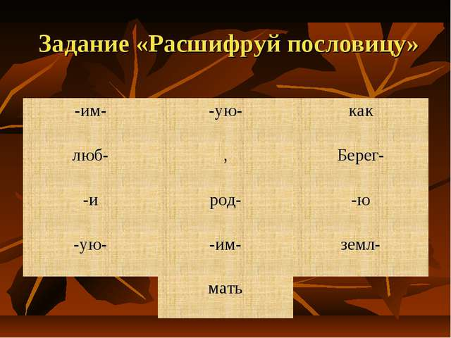 Задание «Расшифруй пословицу»