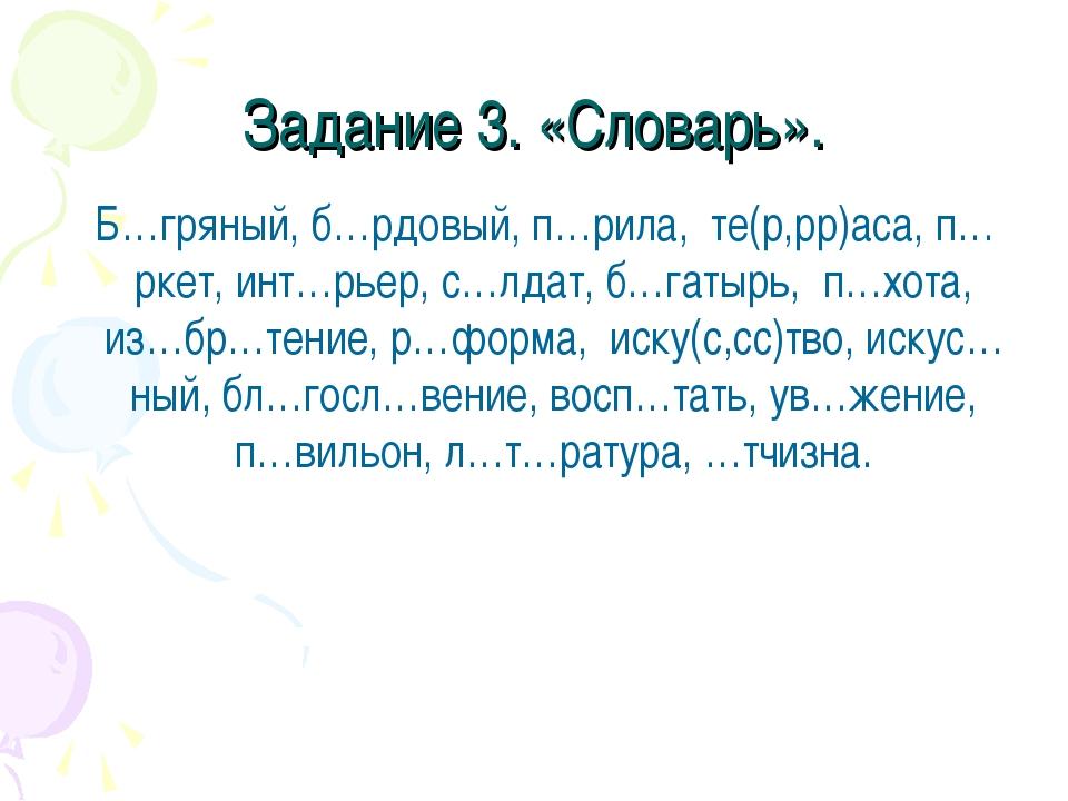 Задание 3. «Словарь». Б…гряный, б…рдовый, п…рила, те(р,рр)аса, п…ркет, инт…рь...