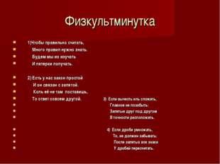 Физкультминутка 1)Чтобы правильно считать, Много правил нужно знать. Будем мы
