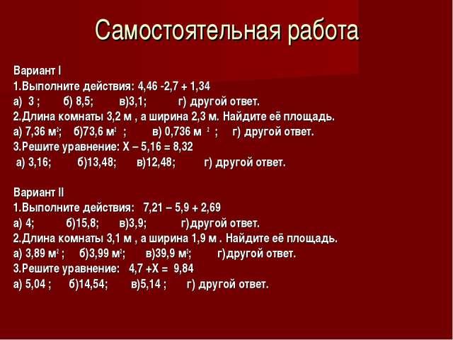Самостоятельная работа Вариант I 1.Выполните действия: 4,46 -2,7 + 1,34 а) 3...