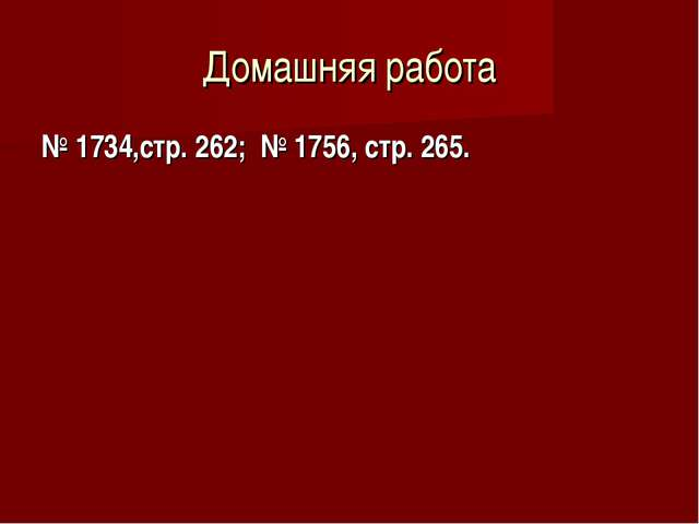 Домашняя работа № 1734,стр. 262; № 1756, стр. 265.
