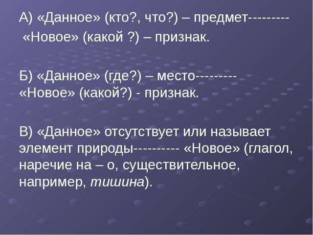 А) «Данное» (кто?, что?) – предмет--------- «Новое» (какой ?) – признак. Б)...