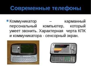 Современные телефоны Коммуникатор – карманный персональный компьютер, который