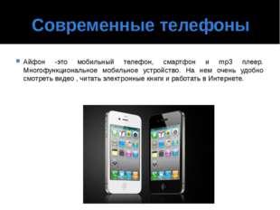 Современные телефоны Айфон -это мобильный телефон, смартфон и mp3 плеер. Мног