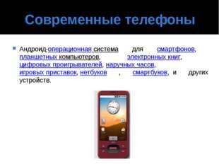 Современные телефоны Андроид-операционная система для смартфонов, планшетны