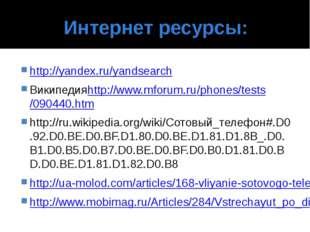 Интернет ресурсы: http://yandex.ru/yandsearch Википедияhttp://www.mforum.ru/p