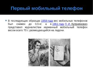 Первый мобильный телефон В последующих образцах1958 годавес мобильных телеф
