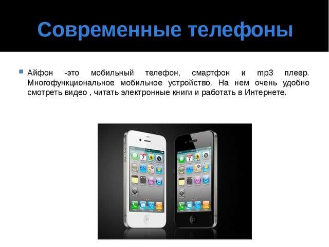 Современные телефоны Айфон -это мобильный телефон, смартфон и mp3 плеер. Мног...