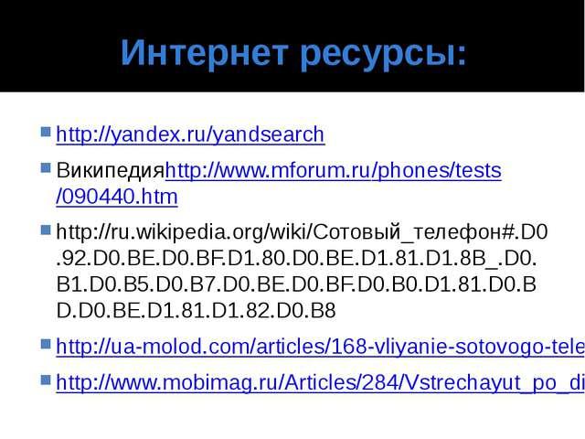 Интернет ресурсы: http://yandex.ru/yandsearch Википедияhttp://www.mforum.ru/p...