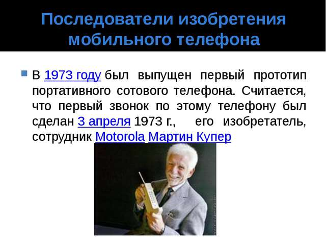 Последователи изобретения мобильного телефона В1973 годубыл выпущен первый...