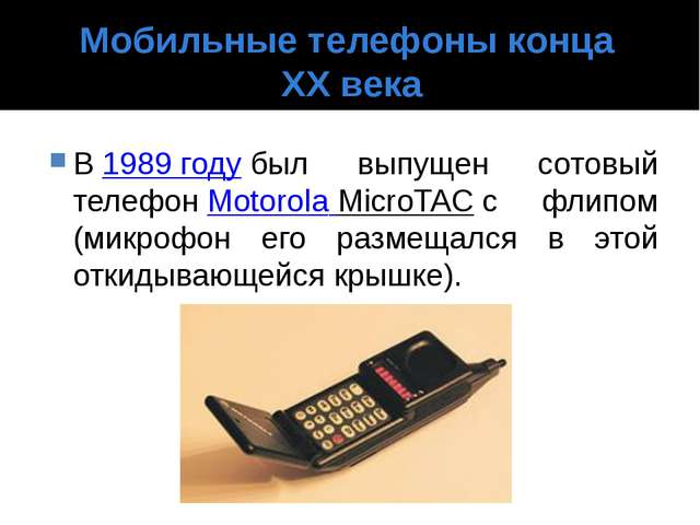 Мобильные телефоны конца XX века В1989 годубыл выпущен сотовый телефонMoto...