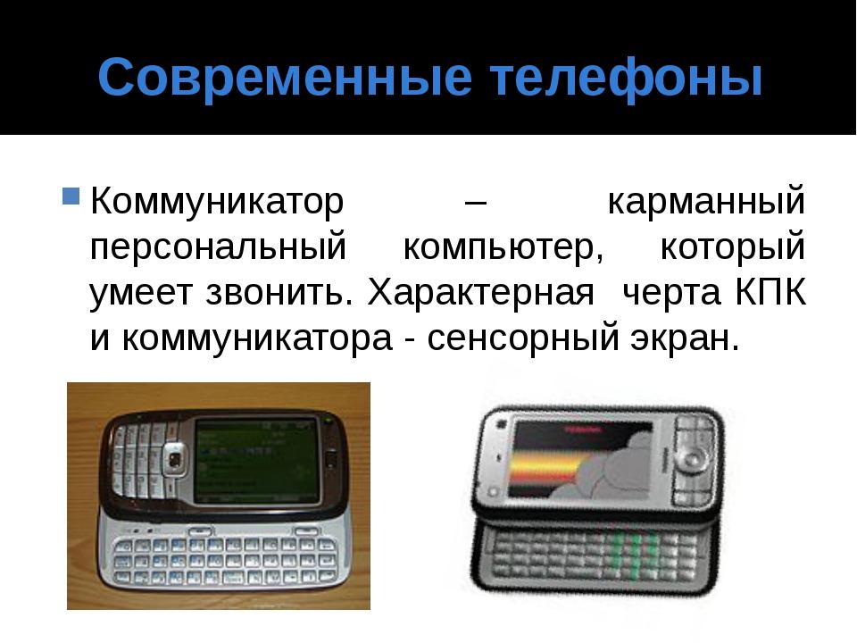Современные телефоны Коммуникатор – карманный персональный компьютер, который...