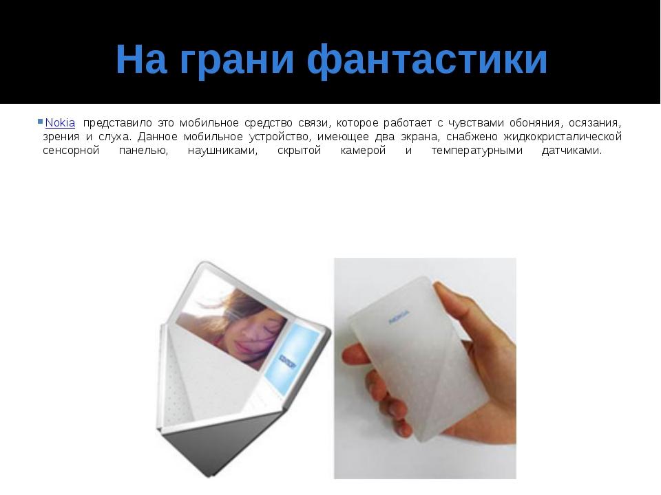 На грани фантастики Nokia представило это мобильное средство связи, которое...