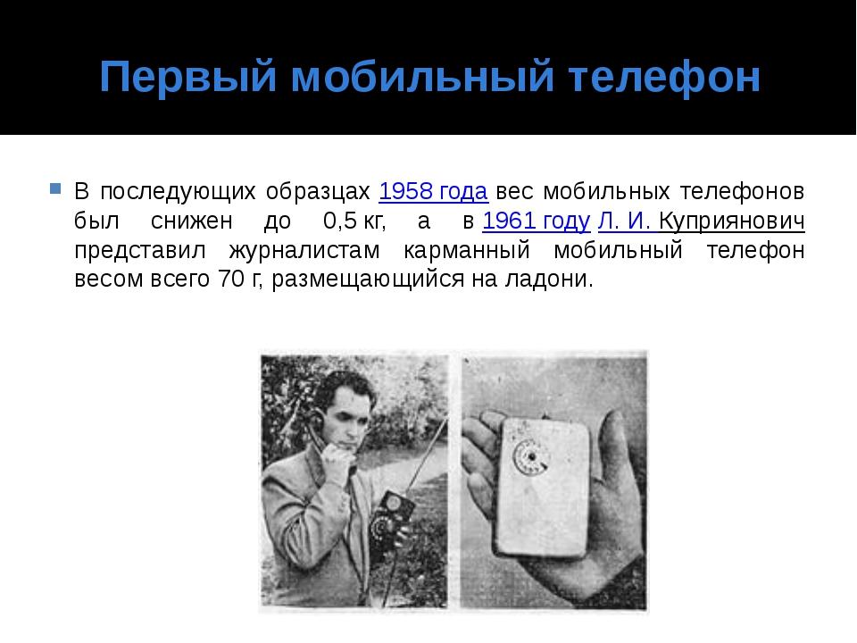 Первый мобильный телефон В последующих образцах1958 годавес мобильных телеф...